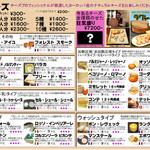 ヴァンチャット - チーズの盛り合わせ3種 850円~