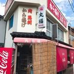 丸福高森店 - お肉屋さん