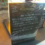 サウダージ - 外の黒板