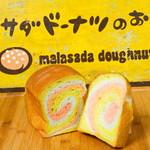 マラサダドーナツのお店 - ハッピーレインボーブレッド750円(ハーフ380円)