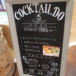 コクテル堂コーヒー -