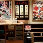 グルメ回転寿司 函太郎 - 本日の汁物