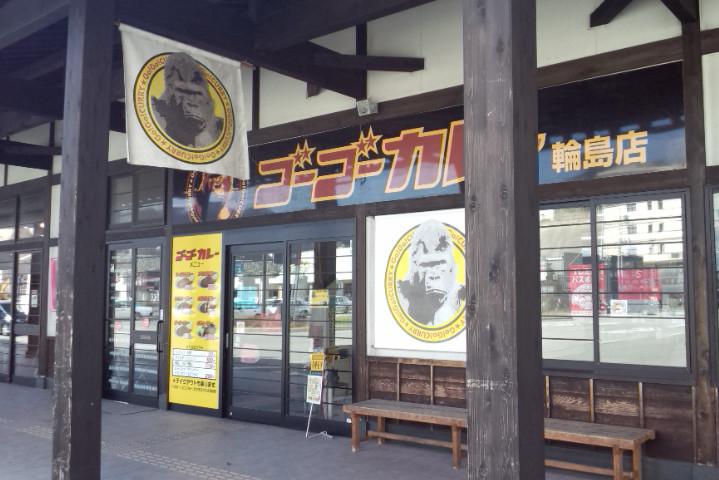 ゴーゴーカレー 輪島店