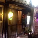 窯炭火焼 松助 - 昭和の佇まい