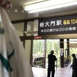 栂池ロープウェイ 栂大門駅 売店