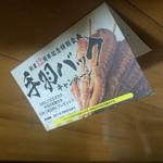とめ手羽 - 手羽バックキャンペーンのスタンプカード