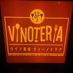ヴィーノテリア - 美味しい物を食べてこその人生だと思う。