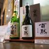 菊正宗酒造記念館 - ドリンク写真:日本酒 百黙