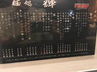 麺処 輝 -