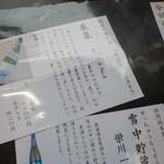 72627243 - 日本酒メニュー