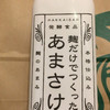 笹だんご家 - ドリンク写真:八海醸造(株)麹だけでつくった あまざけ 918円