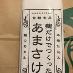 笹だんご家 - 八海醸造(株)麹だけでつくった あまざけ 918円
