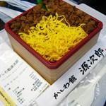かしわ屋源次郎 いっぴん通り店 -