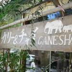 ガネーシュ N - 表札