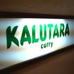カルータラ - 看板