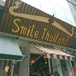 タイレストラン Smile Thailand - Smile Thailand