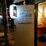 名前のない寿司屋 - よりによってこの一角に引っ越して来ちゃったか〜。