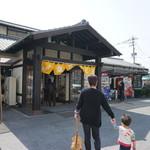 Tachibanaudon - 店舗外観