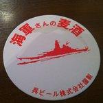 海軍さんの麦酒舘 - コースター