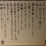 日本のお酒と浜焼料理‐ウラオンサカバ‐ - 9月6日更新<店内日本酒メニュー>