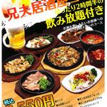 赤坂韓国料理・焼肉 兄夫食堂 赤坂店