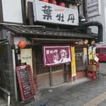 居酒屋 葉牡丹 - 店の外観