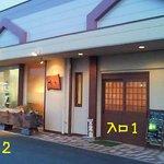 志摩のうまいもん処 味福 - 入り口1.2