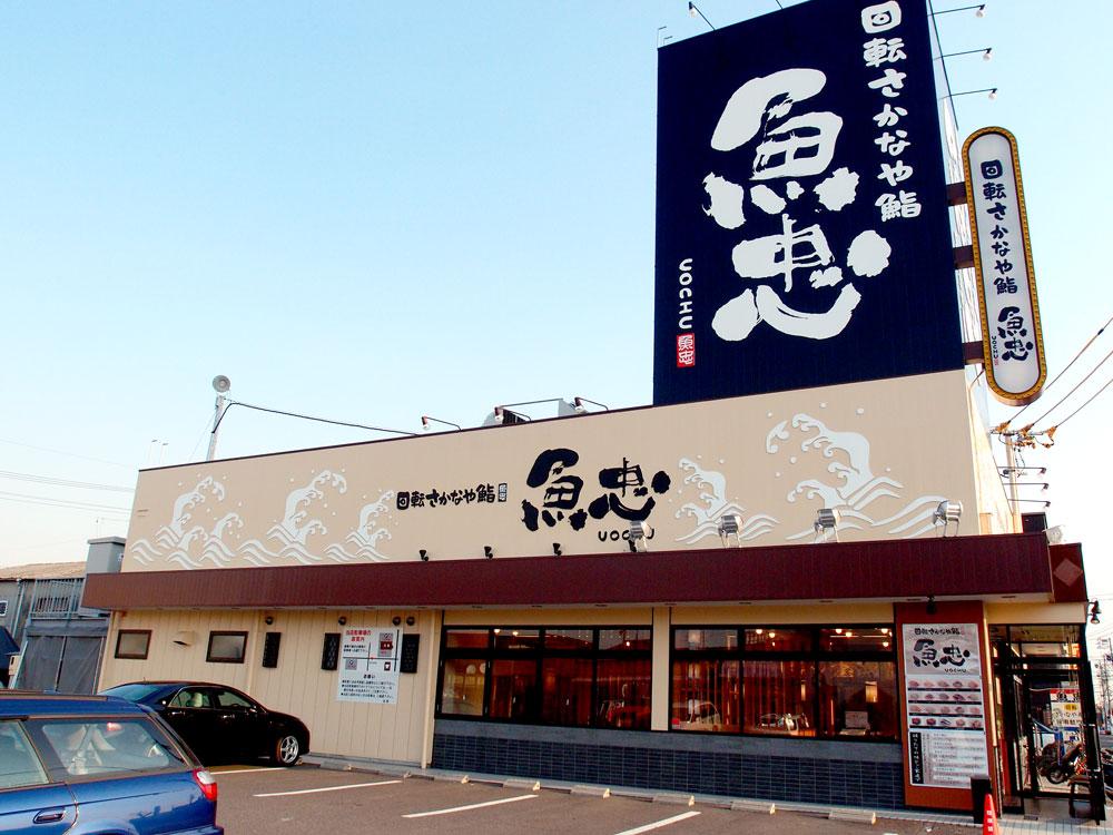 回転さかなや寿司・魚忠  太平通り店