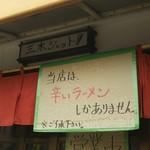 三木ジェット -