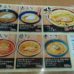 あっぱれ亭 北見店 - メニュー