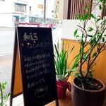 中華蕎麦 あお木 -