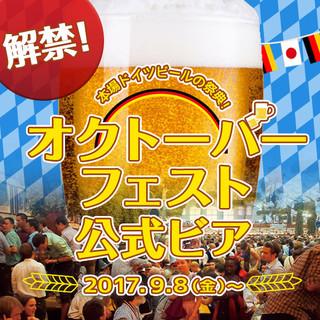ミュンヘン直送【オクトーバーフェストビール】解禁9月13日!