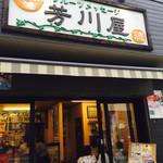 芳川屋 -