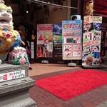 QQ屋台屋 - 横浜大世界のオスカルとアンドレ獅子さま。
