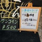 7267948 - 店頭のワンコイン日替りメニュー。