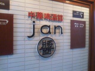 中華屋 jan グリーンリッチホテル宮崎店
