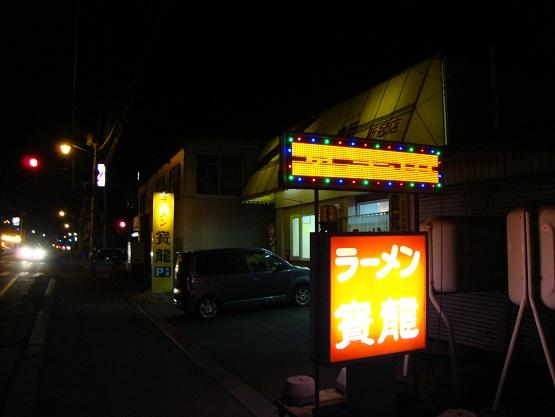 ラーメン寶龍 新冠店