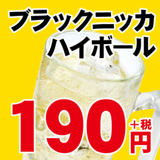 ハイボール190円+税から!