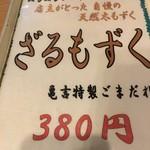 海鮮味処 亀吉 - 名物