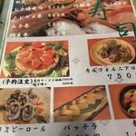海鮮味処 亀吉 - メニュー