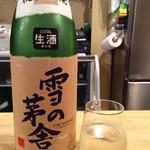 國 KOKU - 秋田の地酒「雪の茅舎」(ゆきのぼうしゃ)、純米吟醸山廃生酒(780円)。
