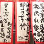 國 KOKU - 店として特に「秋田地酒推し」というわけではない、とのこと。