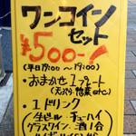 國 KOKU - 店頭にあったこの立て看板(?)に引っかかって入店した。ワンコインは魅力的だ。