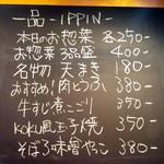 國 KOKU - 黒板メニュー。