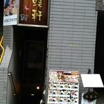 72675718 - 彩蝶軒さん、外観。お店は地下1階