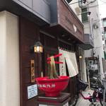 九州ラーメン 片岡製作所 -