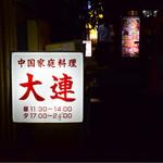 中国家庭料理大連 - 看板