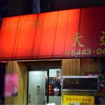 中国家庭料理大連 - 外観
