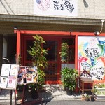 Gallery神秘カフェ 素戔男尊 -