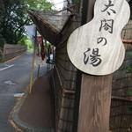 有馬温泉 太閤の湯 利休茶屋 -